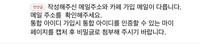 韓国のとあるグループのペンカフェに正会員申請を行ったのですがこのような返信がきました。 何故メールアドレスが違うとなるのかわかりません。統合IDというものがよくわかりません。どうすればいいでしょうか?