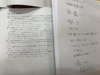 問4番です。坂田薫先生の解き方で解いていいるのですが問題の解答と解き方が違いどこが間違っているかわかりません。