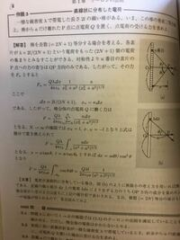 一様な線密度で帯電した細い棒に関する直線状に分布した電荷の問題について、別解を思い付いたりしませんか?
