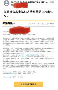 アマゾンからのメール 詐欺でしょうか?  名前やメールアドレスはあってます