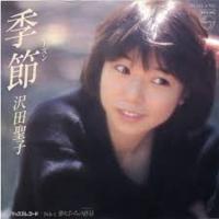 沢田聖子さんと中森明菜さんでは どっちが歌がお上手だと思いますか。