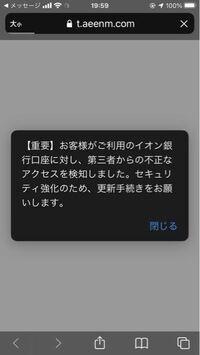 いきなりiPhoneのメッセージにご本人様不在の為お荷物を持ち帰りました。ご確認ください。と来ました。URLが貼ってあったので開いてみると僕が利用にしているイオン銀行に対し第三者からの不正アクセスがあったと...