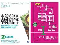 独学で韓国語を学ぼうと思うのですが、どちらの参考書がおすすめですか? カナルビの無いもので他のオススメと単語帳(ハングルが読める程度の初心者です)があったら教えてほしいです。