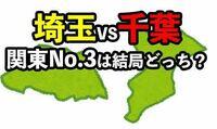 埼玉県vs千葉県(関東3番手争い)について 私は埼玉県の方が優勢だと思うのですが、皆さんはどのような意見なのか教えてください。  私が埼玉県の方が優勢だと考える理由は まず人口ついてですが、可住地面積は僅...
