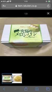 茨城県JAの究極のメロンパンをギフトで頂きました  冷凍です。これは冷凍庫から出してそのまま食べれますか?解凍が必要ですか?