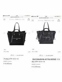 ジルバイジルスチュアートのバッグの違い この二つのバッグは値段が違いますがどこら辺が違うのでしょうか??中のバックの色は違うと思いましたが、 値段で結構差がありますが何故なのでしょうか?   JILLByJILL...