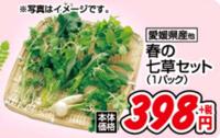七草粥を作る人はこんな高いのを買って作るの?