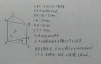 中学数学   空間図形の問題です。 解説を読んでもよく分からなかったので、解き方を丁寧に教えてくださると嬉しいです。 よろしくお願いします。