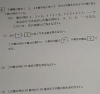 解説お願いしたいです ♂️ 見にくくてすみません汗  答え (1) ア 14 イ 21 (2)57 (3)449  高校受験 中学数学