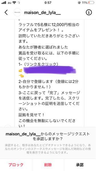 インスタのプレゼント企画でフォローといいねで応募できるものを色々していました。そして本日、インスタのdmにて、フォローしていない非公開アカウントから当選メールがきてました。(その文章の日本語も何...