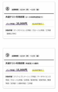 私は武蔵野大学の共通テストの利用と2月5日のA日程を受けようとしているのですが、出願はどれを選択すれば良いのでしょうか??2〜5科目判定型全てや判定型3つ選択というのはどういった意味でしょうか??至急お...