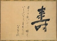 【ハルコ】です。 「壽 (寿)」の左側の細かい字の部分は、何と読むのですか? どういう意味ですか? ↓↓↓↓↓ ㅤ ㅤ