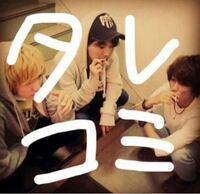 この画像はSixTONESの京本くん、髙地くん、樹くんで、この3人はタバコを吸っているということですよね?