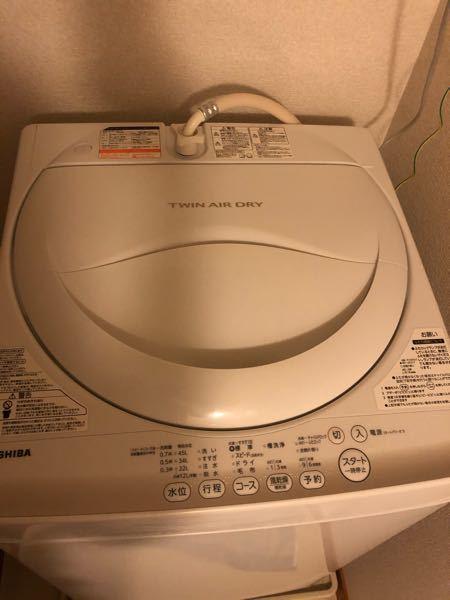 レオパレスに引っ越ししてきたのですが洗濯機の使い方がいまいち分からないです、どなたか教えてくれる方いますか? 柔軟剤フレグランスのだけ購入したのですがそれだけでも入れる所に入れたらいいのでしょう...