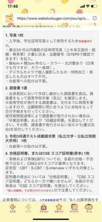 日本女子大学の英検のスコアの提出方法なんですが入試要項には原本または原本のコピーと証明されたものと書いてあるのですが、出願登録をしたときに出てきた画面(画像の通りです)にはと書いてます。 この場合原本と証明されたコピーでも良いのでしょうか?