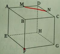 立方体で、F,M,Nを通るように切ると切り口は五角形になります。 どのように説明すれば良いですか? 切断のポイントは、 ①同じ図面なら結ぶ ②平行な面の切り口は平行 ③面を伸ばす だと思っています。 が、これもう...