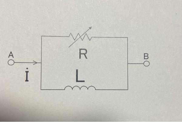 図のように抵抗R(Ω)とインダクタンスL(H)との並列回路がある。これに供給する電流を一定に保持するとき、抵抗R(Ω)における消費電力を最大にするRの値を求めよ。ただし、電源の周波数をf(Hz)...