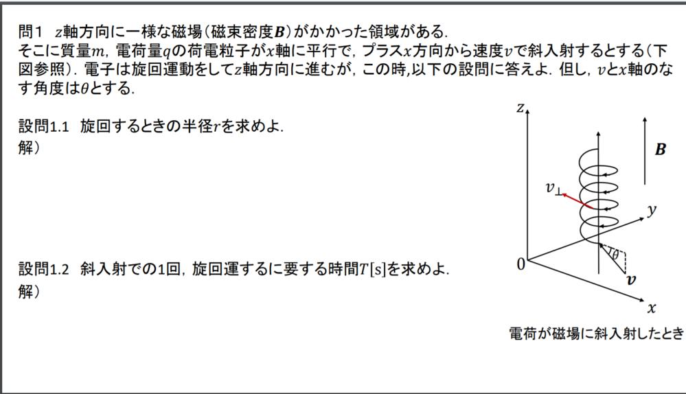 【電磁気学】についての問題です。 回答のほどよろしくお願いいたします。