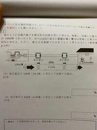 物理基礎の電力を求める問題です。 解き方と答えを教えてください(;_;)