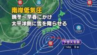 突然ですが、この低気圧が頻繁に通過して 2022年の東京が大雪になる確率は? (因みに2021年は未だに雪が観測されてない)