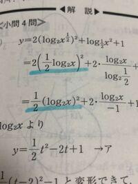 指数対数の変換について 2(1/2log2x)^2=1/2(log2x)^2  なぜこうなるのでしょうか。 よろしくお願いします。