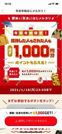 メルカリの友達招待で1000ポイント貰えるキャンペーンって全てメルカリで使えるメルカリポイントですか?なんで一気に1000ポイントじゃなくて後から500ポイント追加って形を取ってるんですか?