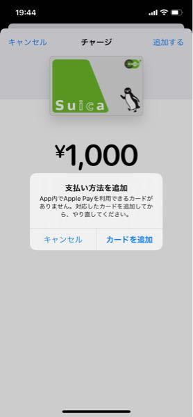 Apple payのSuicaチャージしたいのにこう出てきます。 他にもなにかカードを追加した...