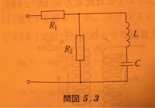 (電気回路)この回路において、ωを変化させた時のインピーダンスの軌跡を求めよ という問題が分かりません 教えてください