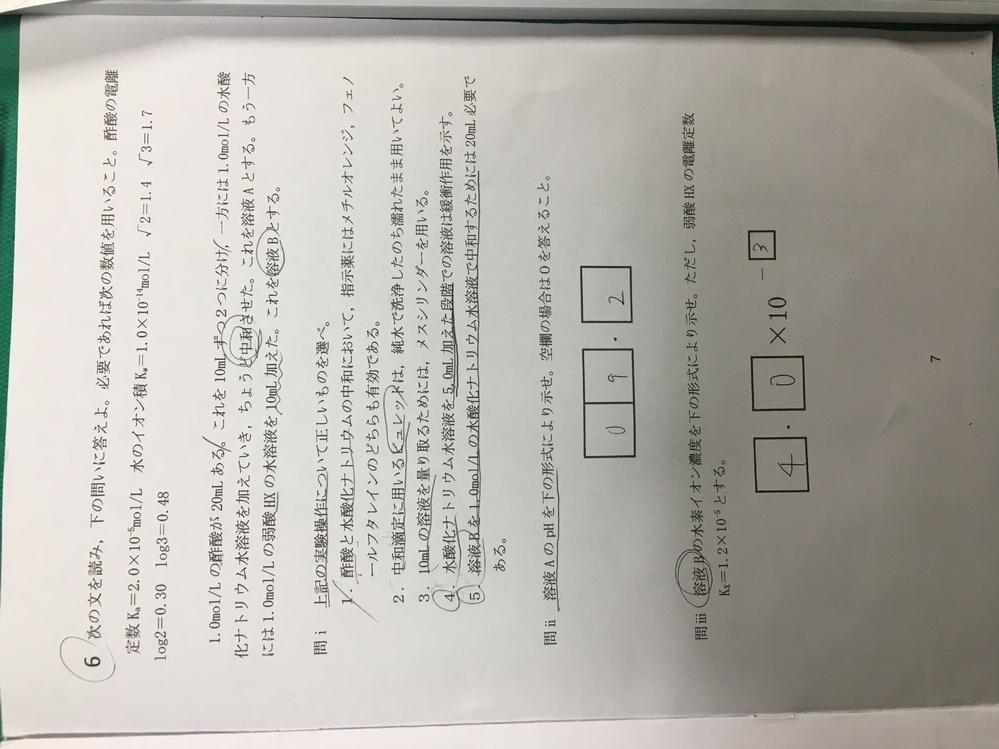 化学について質問です。 次の写真の問3の解き方を教えてくれませんか?お願いします。