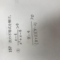 これってこの後どう考えればいいですか? ちなみに,分母が一次式の分数関数の不等式は左右に分母の二乗をかける解き方で解いてます。