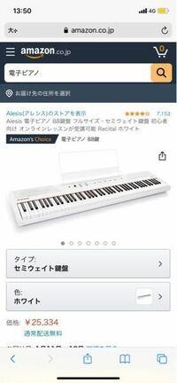 アレシスのこの電子ピアノって、タッチ軽いですか?重いですか? あと、本物のピアノと似てますか?