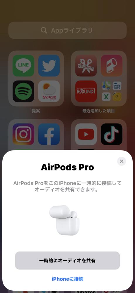 Airpods proで何度も接続するのですが、ケースにしまう度このような画像が出ます。 理由が分かりません。解決方法わかる方よろしくお願いします。