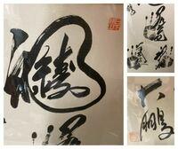 この相撲のサインは誰のものですか?わかる方教えてください。