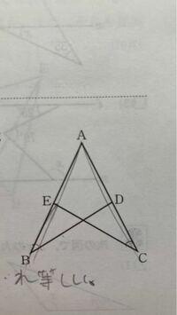 中2の数学証明問題です。途中の条件で∠BAD=∠CAEですが、僕の回答は∠EAD=∠DAEでした。これでも平気ですか?