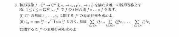 写真の問題の(2)がよく分からないのですが詳しい方教えてください。 線形代数です