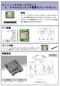 Arduino UNO初心者です Arduino UNOとマイクロSDカードスロット を使用してArduino UNOでマイクロSDカード内にある音声ファイル(できれば.mp3)を再生できるようにしたいと思うのですがどのようなスケッチにすればいいのかよくわかりません。 どのようなスケッチにすればいいのでしょうか? ご教示いただきたく存じます。