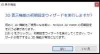 java版マインクラフトをやってると何度もこの表示が出て来てしつこいです この表示を消す方法はありますか?