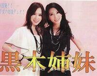 姉妹のユニットで良い楽曲があれば教えて下さい。 よろしくどうぞ。   黒木姉妹 姉・美佳と、妹・千春の姉妹デュオ。
