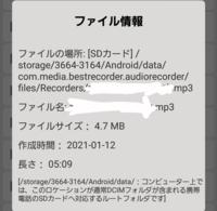 ボイスレコーダーというアプリのファイルが削除できません。 ファイルストレージから探しても見当たらず、アプリから削除しても消えません。  困っています。 どなたか知恵をお貸しください。