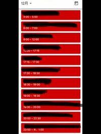 このスケジュール管理表はヒカキンさんの動画からの引用なんですが何というアプリか分かりますか? わかる方がいると教えてもらえれば幸いです!