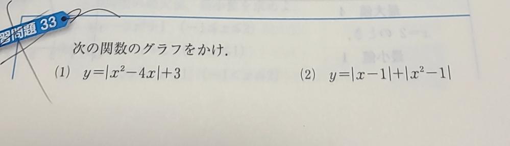 基礎問題精講の数学IAで質問です。 下の画像の問題でこれはどのように解いていけばいいのでしょうか? 数学に詳しい方いましたら解説お願いします。
