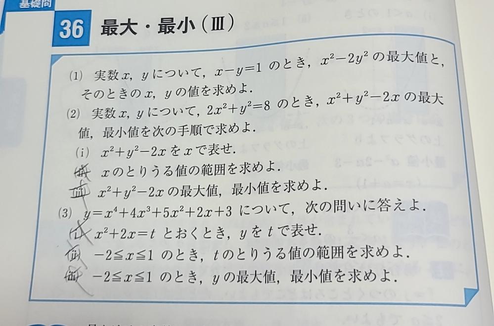 基礎問題精講の数学IAについて質問です。 下の画像の問題で(2)のⅡとⅢと(3)がどのように解いていけばいいのかわからないです。 数学に詳しい方いましたら解説お願いします。
