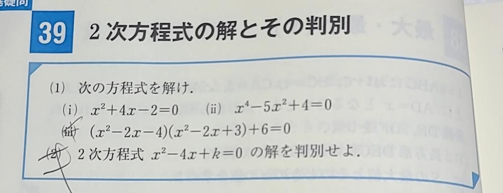 基礎問題精講の数学IAについて質問です。 下の画像の問題で(1)のIと(2)がどのように解いていけばいいのかわからないです。 数学に詳しい方いましたら解説お願いします。