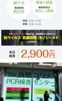 格安で検査出来るPCR検査センターは東京の2軒だけですか?