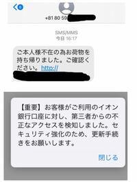 これは詐欺ですか?メールを開いたらこのようなメッセージが来て、URLを開いたら下の写真の文が出てきました。 私は学生なので、銀行に関係もありませんし……。