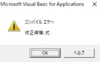 Excel VBAでコンパイルエラー(この画像のようなもの)がいちいち出ないようにする方法を教えてください。 他のところを途中で触ろうとした時、ミスがあるのはわかっているので、毎回閉じるのが面倒です。
