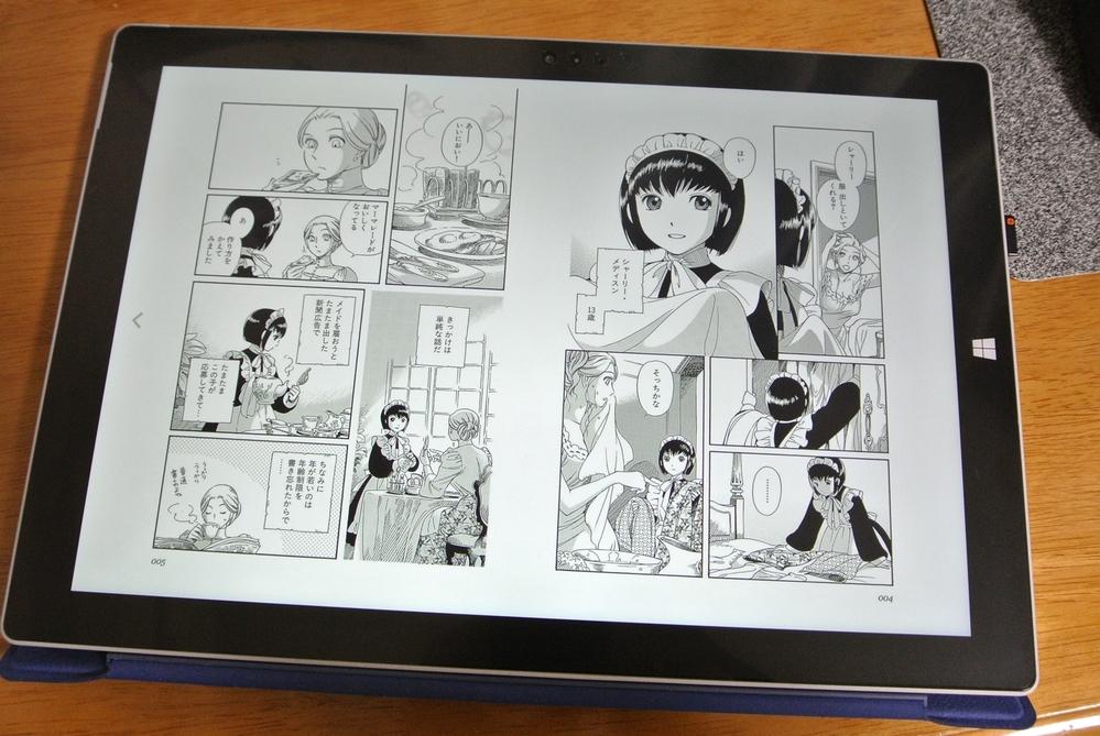 タブレットでKindleの漫画を読む際にこのような形で2ページまとめて表示するにはどのようにすればよいでしょうか?