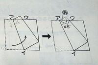小学4年生の問題です。  画像の「あ」の角度の求め方を どなたかご教示いただけないでしょうか。