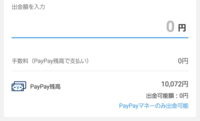 PayPayの出金についてなんですが 以前から使用しておりましたが 最近はLINEpayの使用が多くなってきたので PayPayの方を出金をしようとしたところ本人確認や口座の登録がすんでいなかったので登録を終わらせました。 いざ出金しようとしたところ金額を押そうとすると出金可能残高を超過していますと出てしまい出金可能額が0円になっています。 これはもう出金せずにPayPayで使い切るしかない...