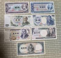 この旧紙幣の中で おいといたらいいのではと 思うのはありますでしょうか?  聖徳太子の5000円札はおいておこうも思っています、  全部で数万円分あります 長い間しまっておきましたが、 通帳に入れちゃうかなっ...